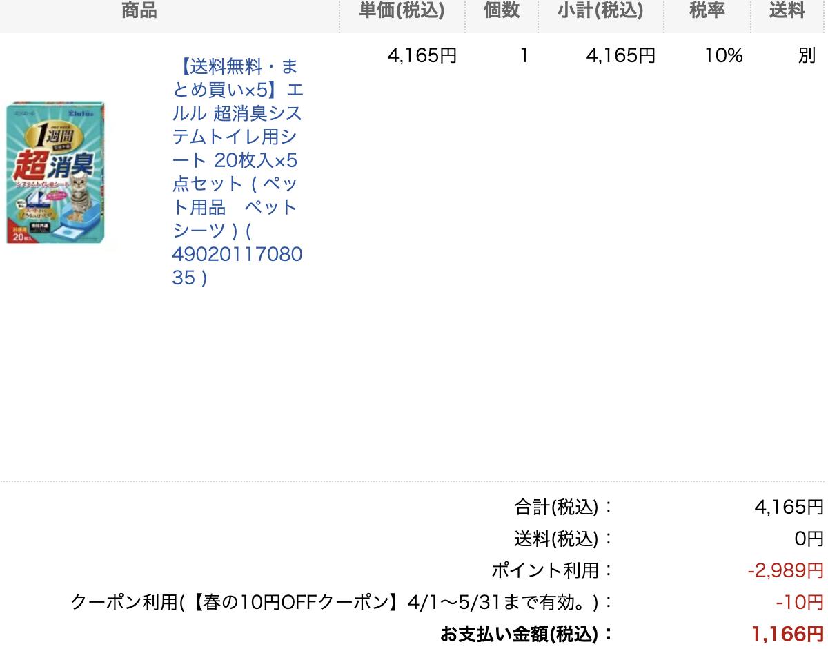 f:id:suzuokayu:20210614093923p:plain