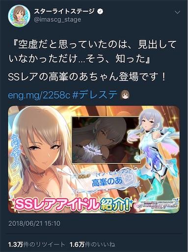 f:id:suzuran_no_hana:20180906163222j:image