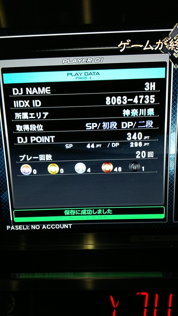 f:id:suzushiro29:20161205224356j:plain