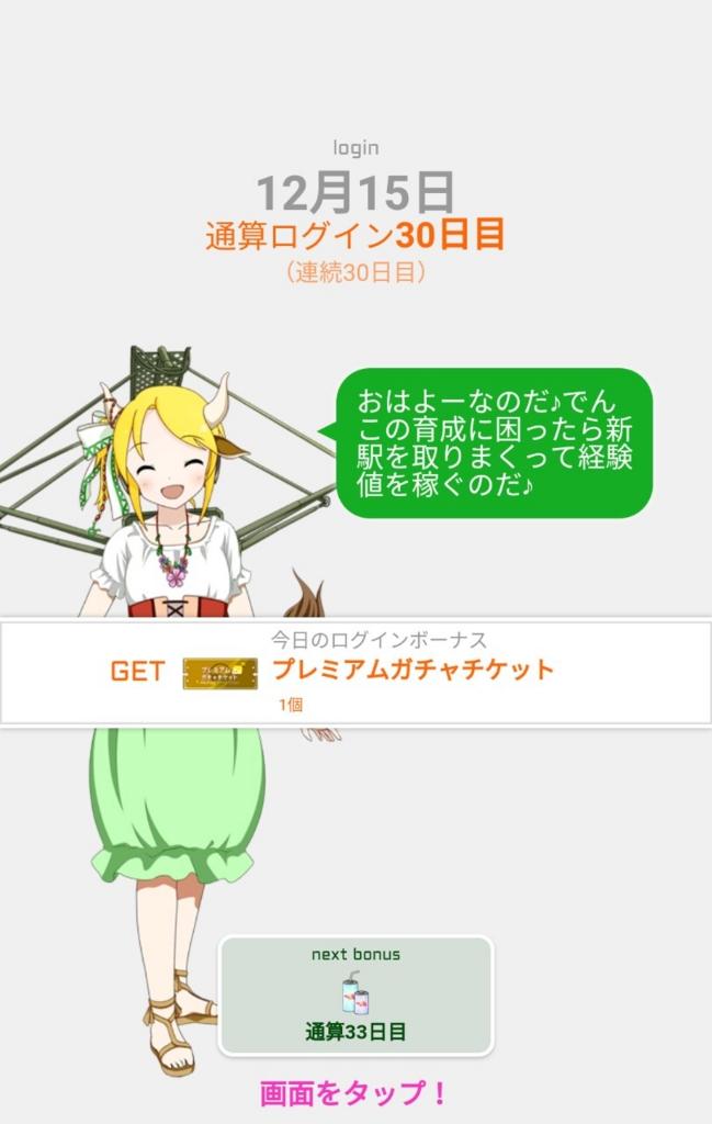 f:id:suzushiro29:20161215002700j:plain