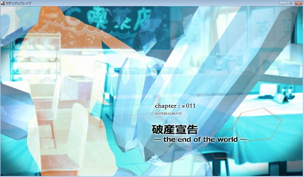 f:id:suzushiro29:20161218024026j:plain