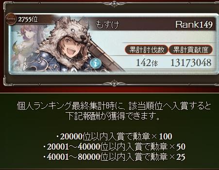 f:id:suzushiro29:20161220002631j:plain