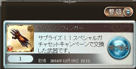 f:id:suzushiro29:20161220002915j:plain