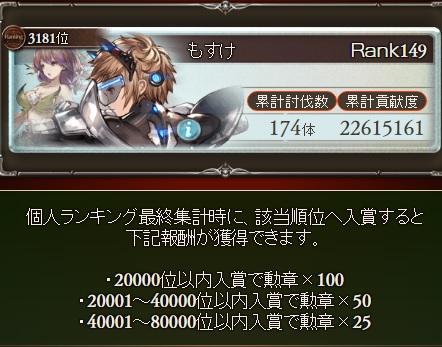 f:id:suzushiro29:20161222004059j:plain