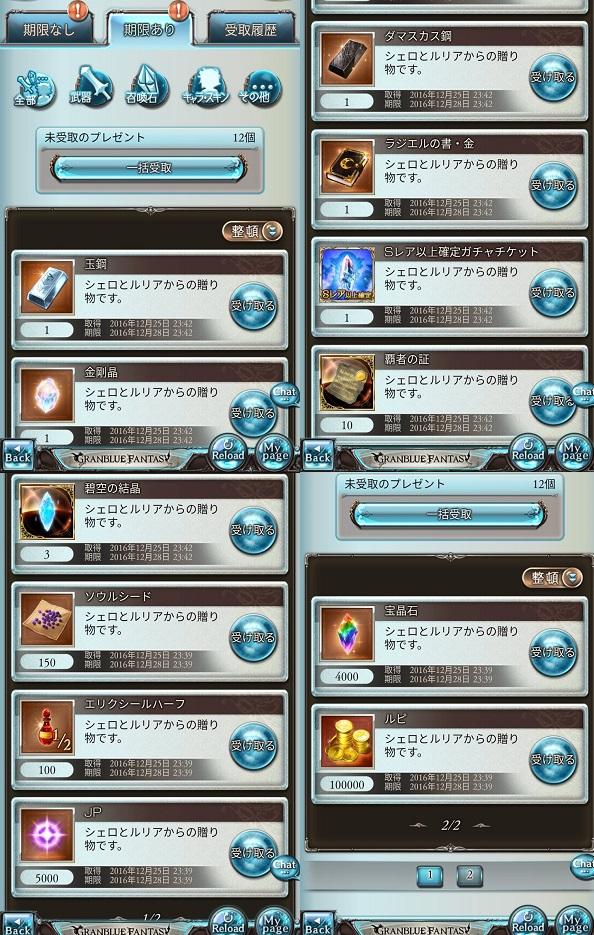 f:id:suzushiro29:20161227225754j:plain