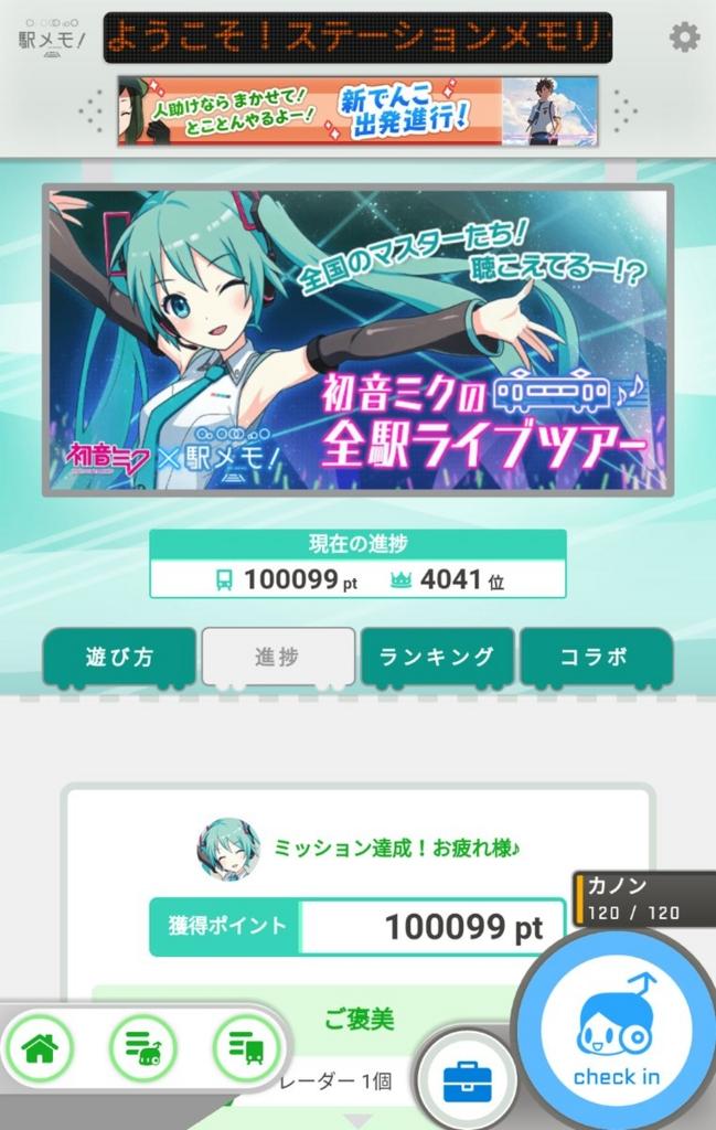 f:id:suzushiro29:20161227235341j:plain