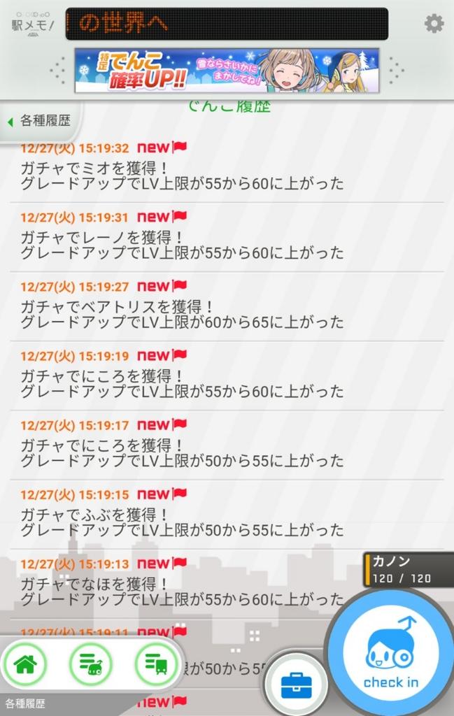 f:id:suzushiro29:20161227235741j:plain