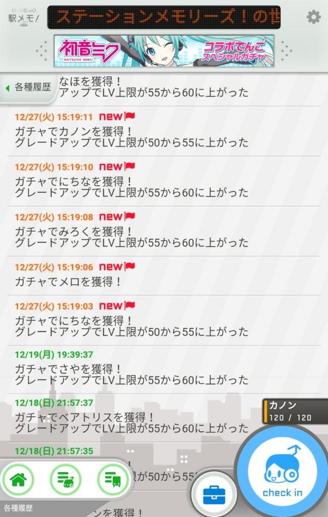 f:id:suzushiro29:20161227235807j:plain