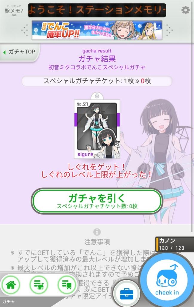 f:id:suzushiro29:20161227235846j:plain
