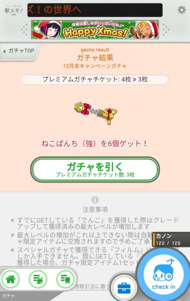 f:id:suzushiro29:20161227235915j:plain