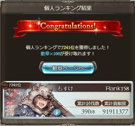 f:id:suzushiro29:20170330004305j:plain