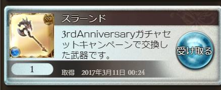 f:id:suzushiro29:20170506230639j:plain