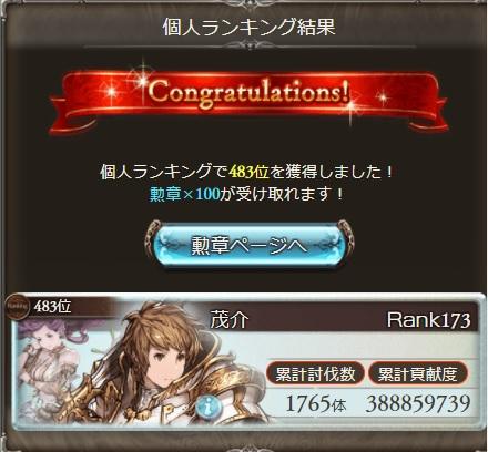 f:id:suzushiro29:20171119225150j:plain