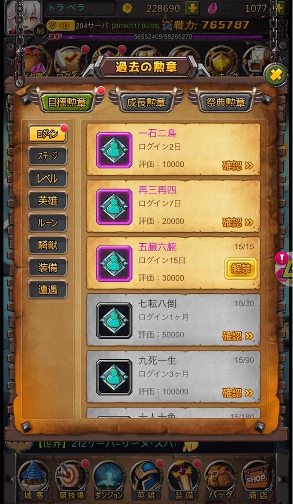 f:id:suzushiro569:20190717191313j:image