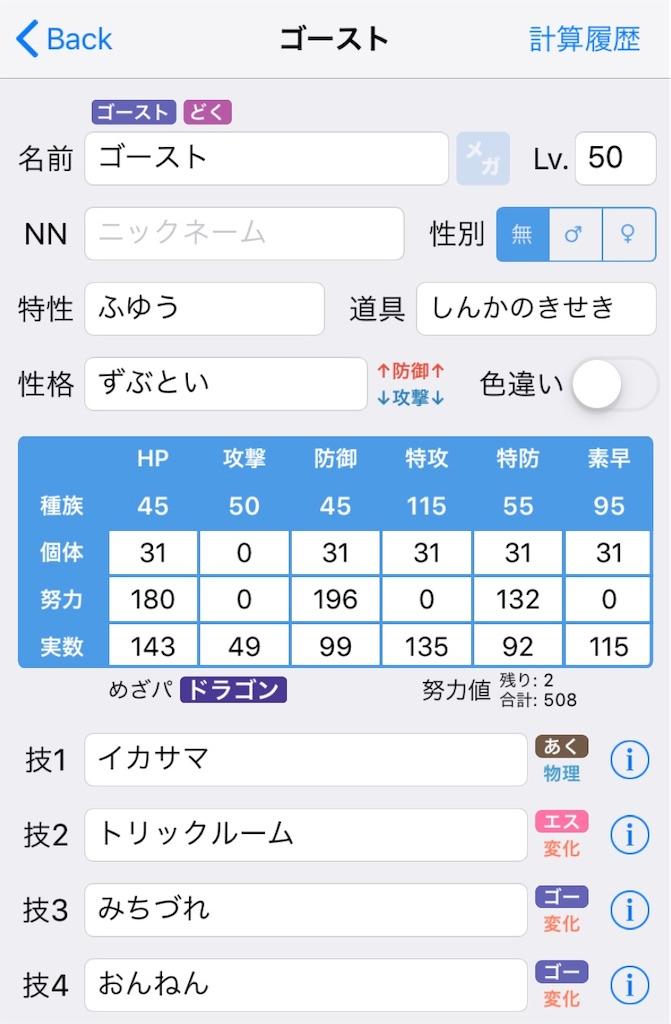 f:id:suzushiro569:20190805203257j:image