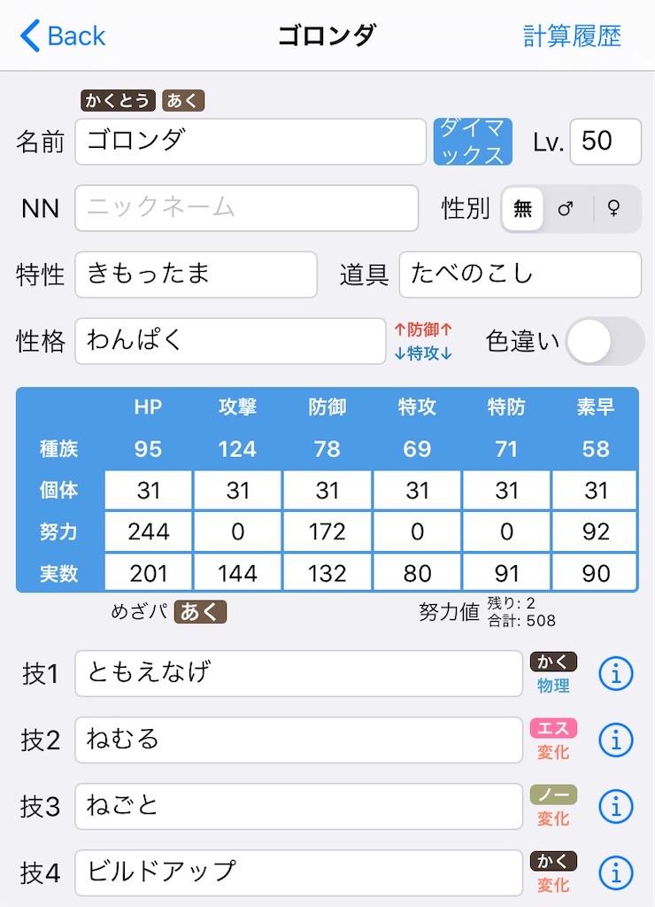 ポケモン 育成論 wiki