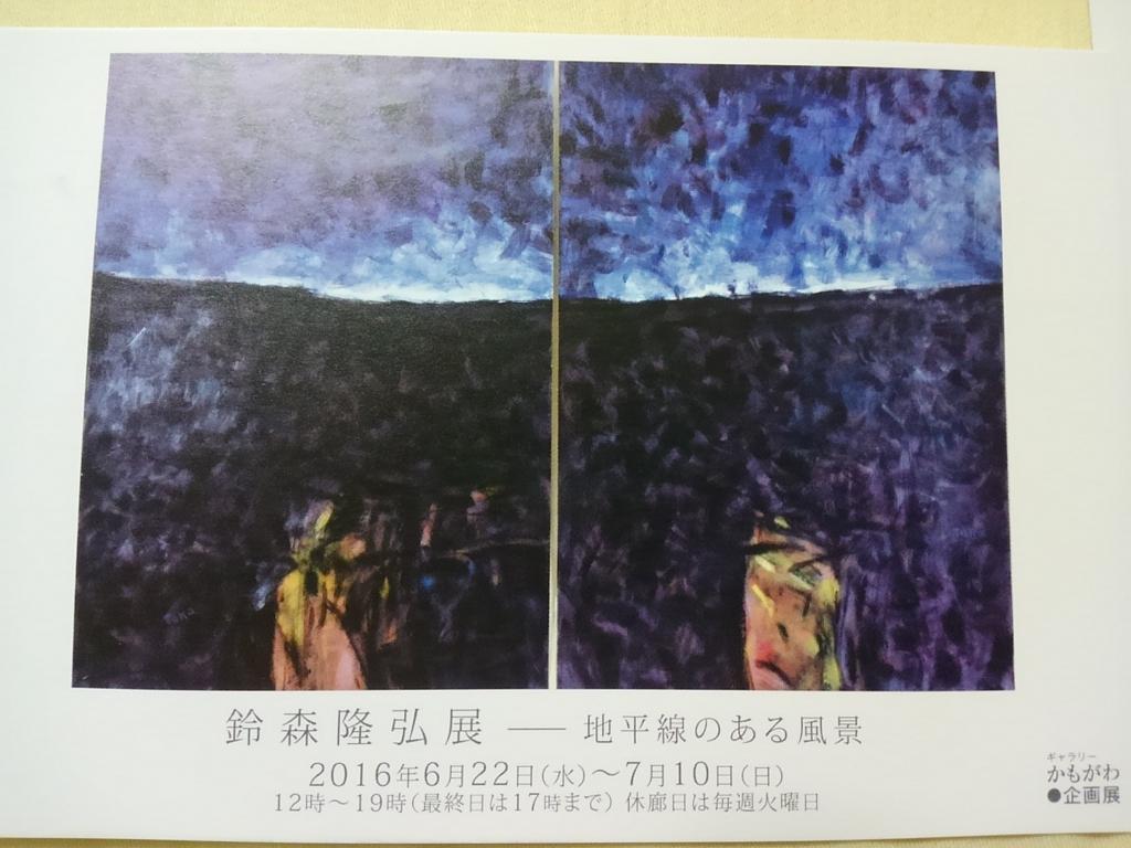 f:id:suzutakahiro1122:20160619202925j:plain