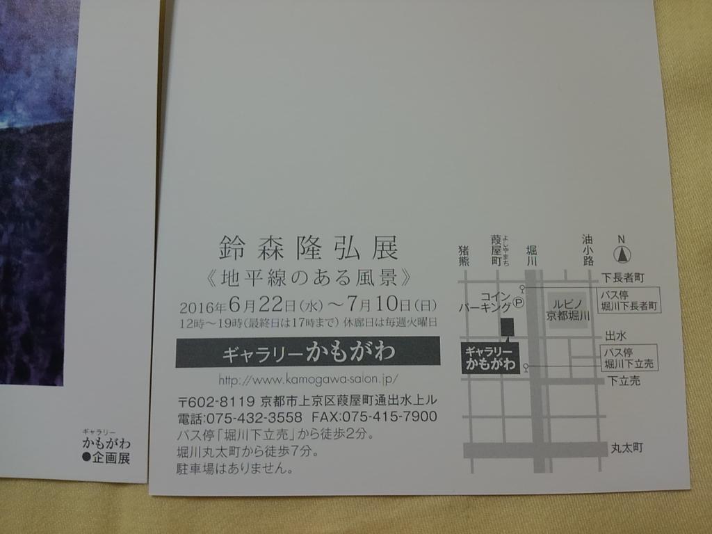 f:id:suzutakahiro1122:20160621102450j:plain