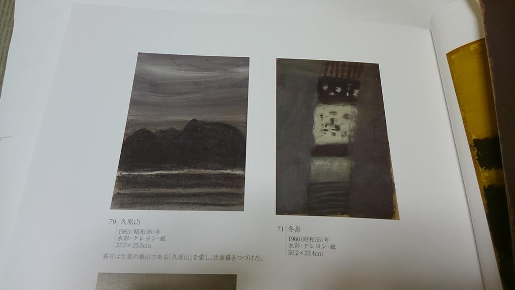 f:id:suzutakahiro1122:20161103204803j:plain