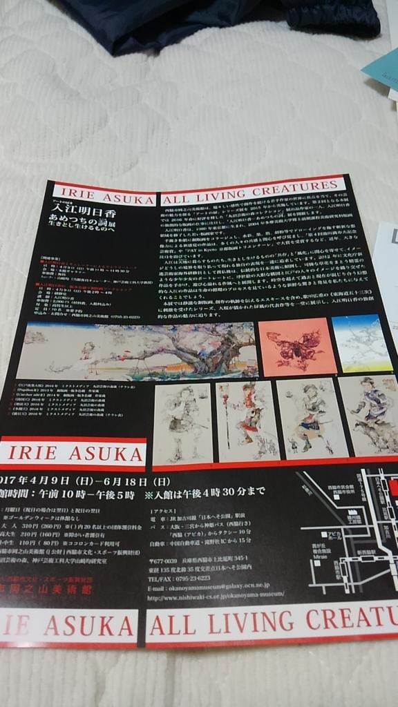 f:id:suzutakahiro1122:20170430121250j:plain