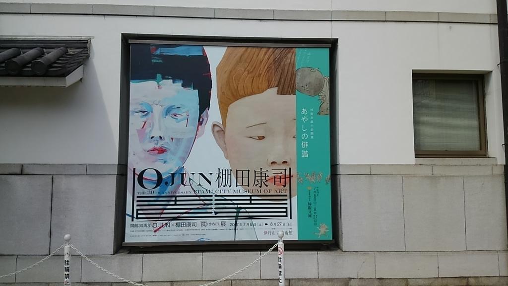 f:id:suzutakahiro1122:20170815142533j:plain