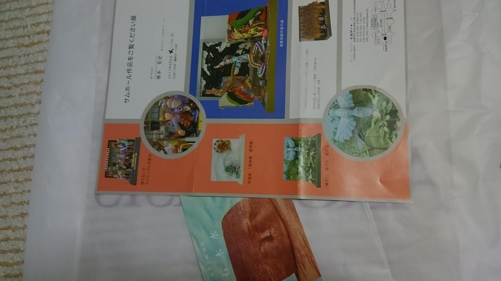 f:id:suzutakahiro1122:20170815144351j:plain