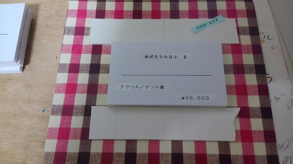 f:id:suzutakahiro1122:20170818214406j:plain
