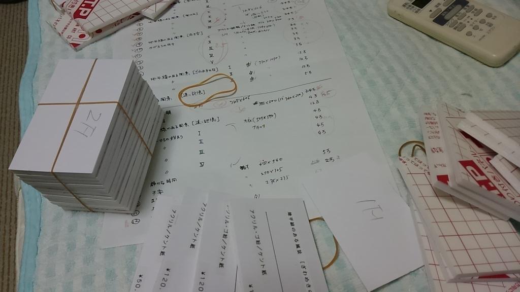 f:id:suzutakahiro1122:20170818214432j:plain