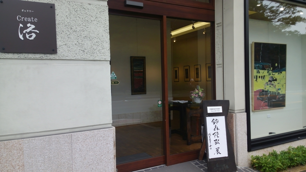 f:id:suzutakahiro1122:20170907165506j:plain