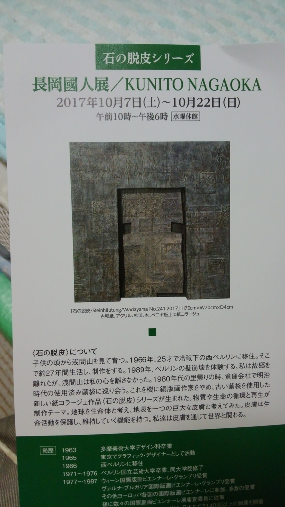 f:id:suzutakahiro1122:20171008202116j:plain