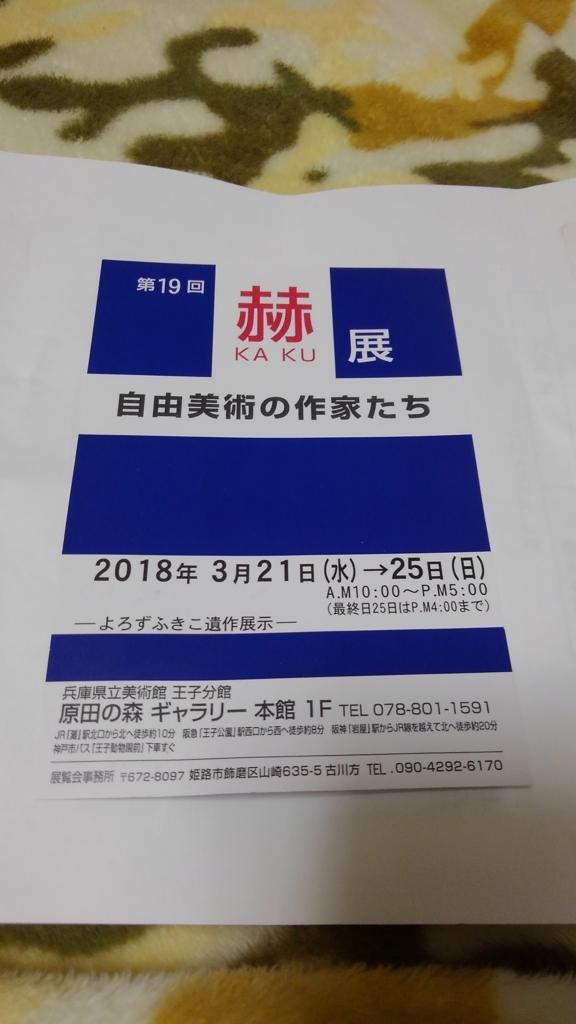 f:id:suzutakahiro1122:20180305225746j:plain