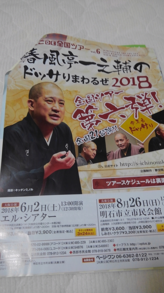 f:id:suzutakahiro1122:20180606193830j:plain