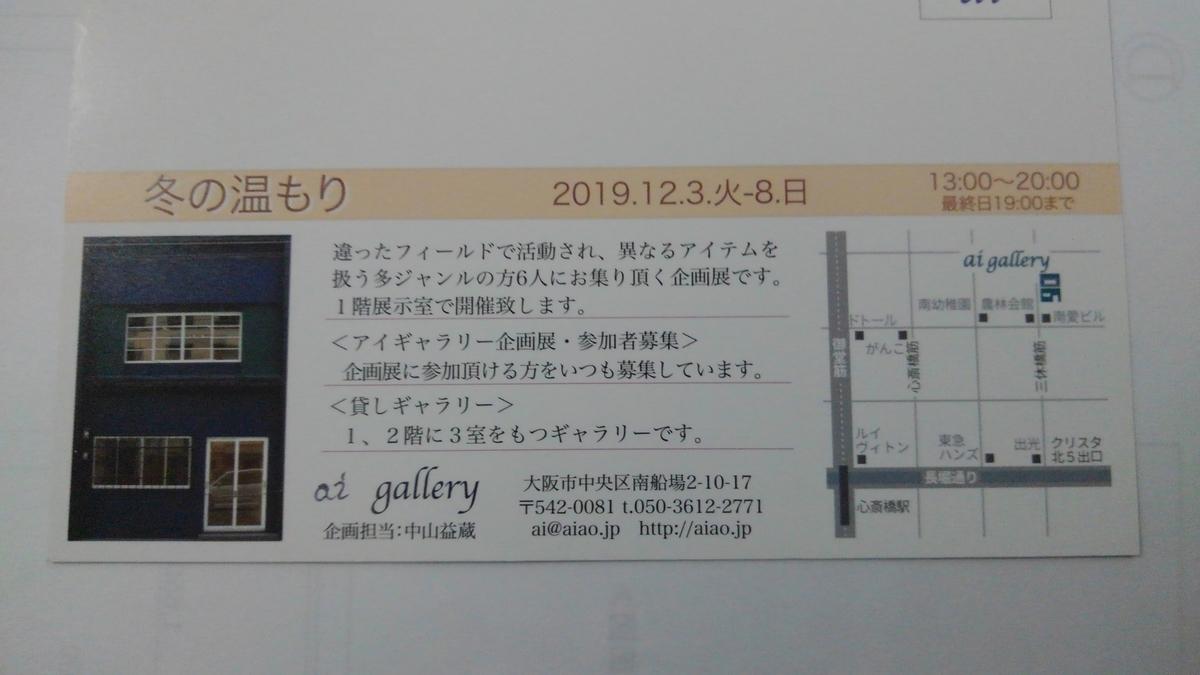 f:id:suzutakahiro1122:20191123231418j:plain