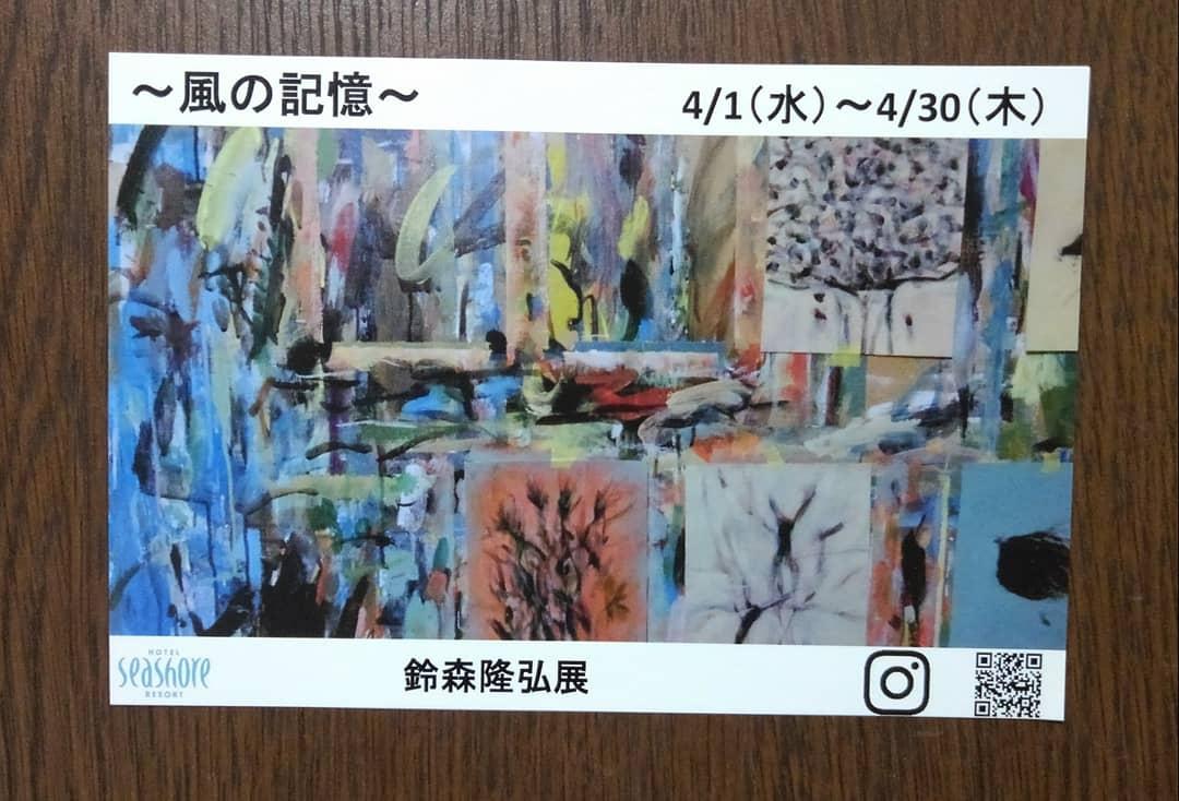 f:id:suzutakahiro1122:20200410143017j:plain