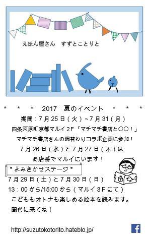 f:id:suzutokotorito:20170714165156j:plain