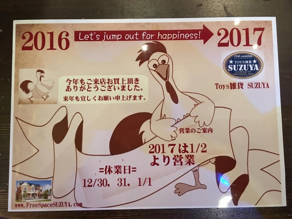 f:id:suzuya1940:20161229202126p:plain