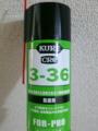 3-36は緑の缶!