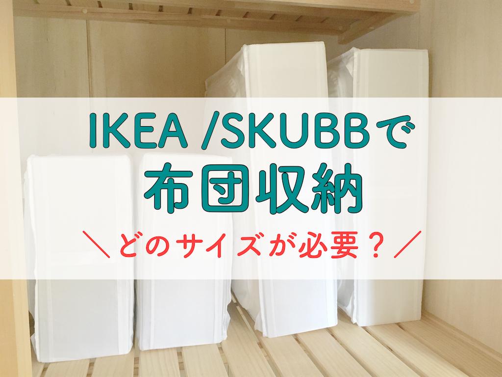 IKEA 布団収納 スクッブ SKUBBの サイズ