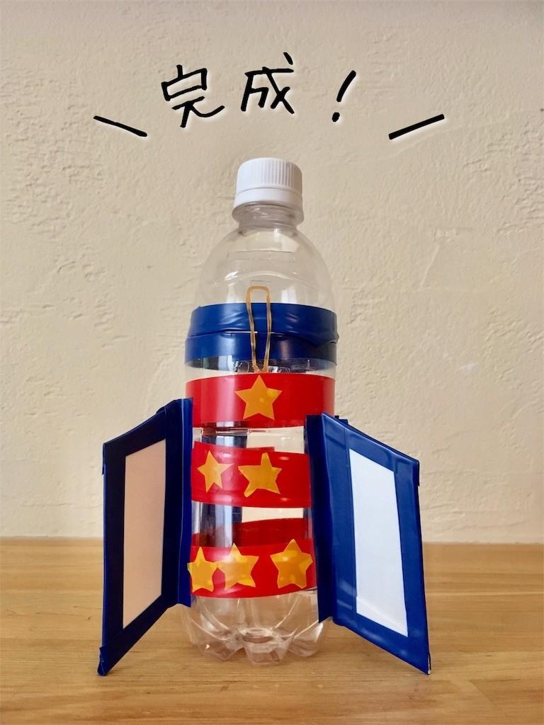 ロケット型 ペットボトル貯金箱
