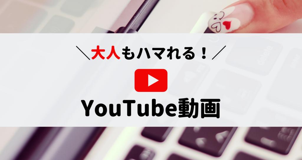 大人向けYoutubeチャンネル&動画