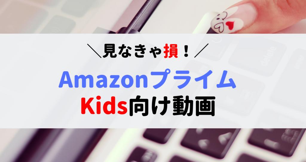 Amazonプライムビデオの子ども向けおすすめ動画