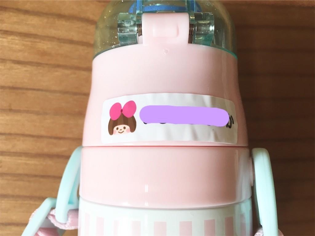 撥水加工のお名前シールを水筒に付けた