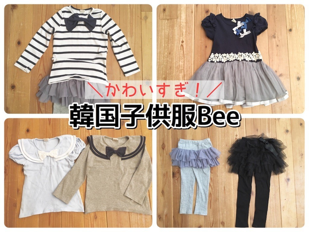 韓国子供服 Bee 口コミ