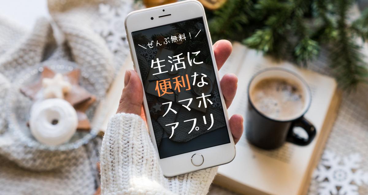 生活・暮らしに便利なスマホアプリ