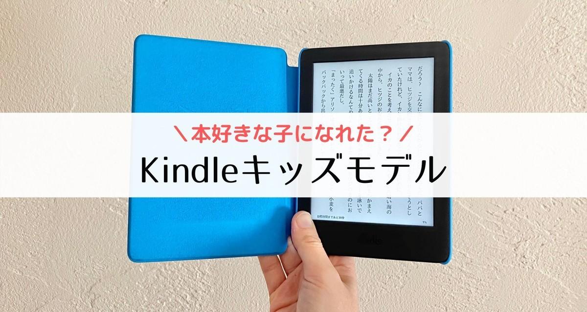 Kindleキッズモデル 口コミレビュー 感想