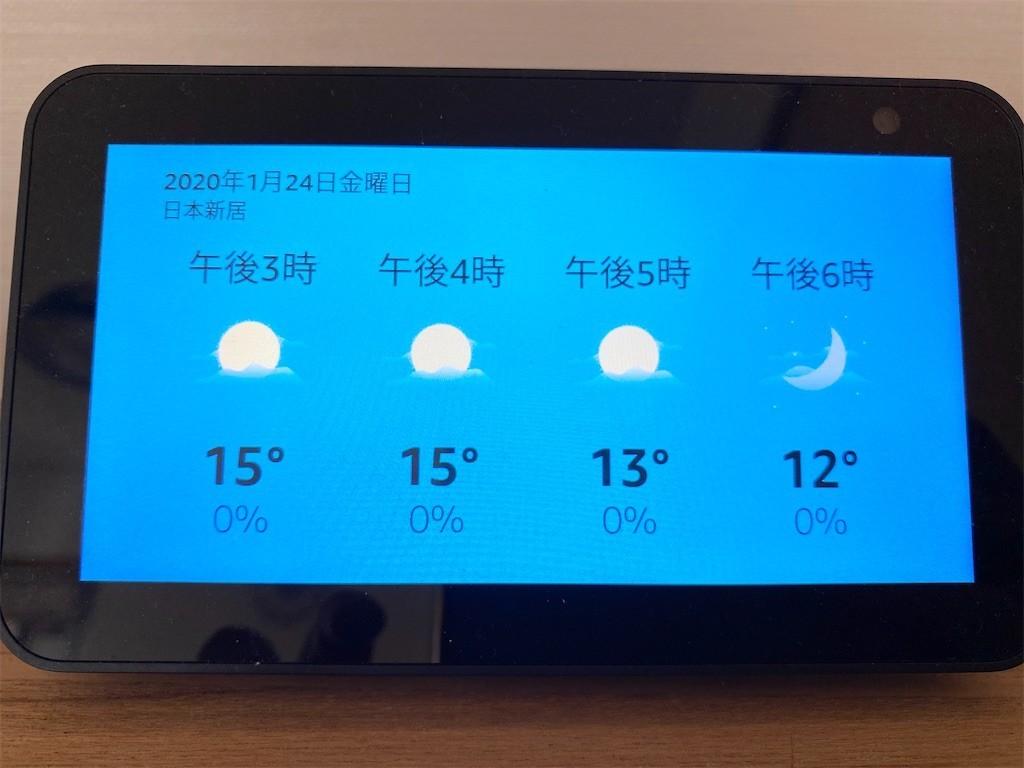 エコーショー5 できること 天気予報