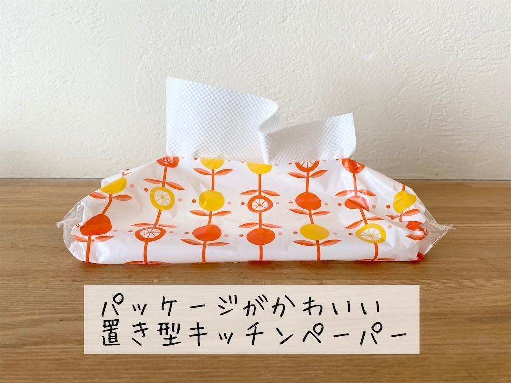 f:id:sweet-orange:20200208082804j:image