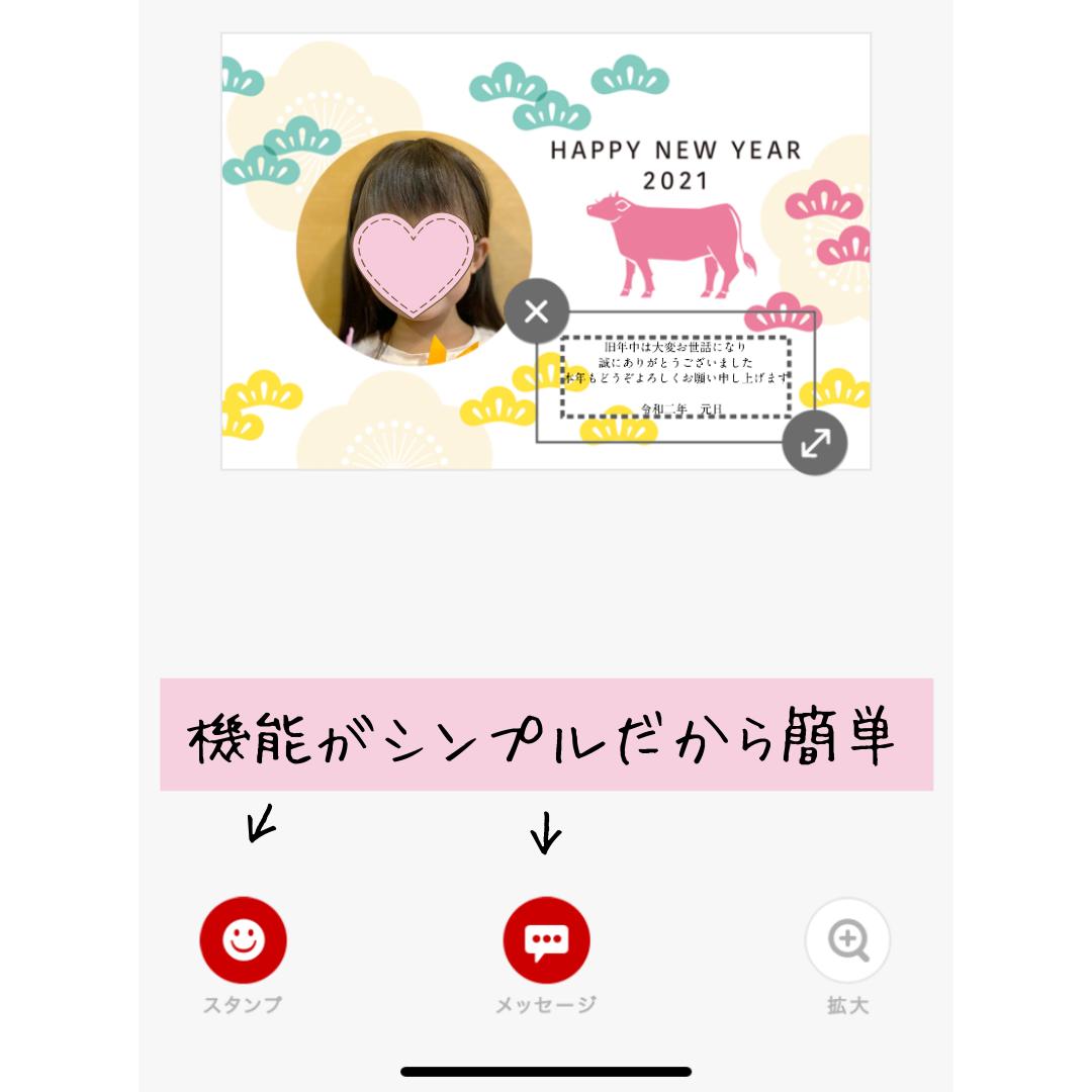 年賀状アプリ 自宅印刷 簡単でおすすめ