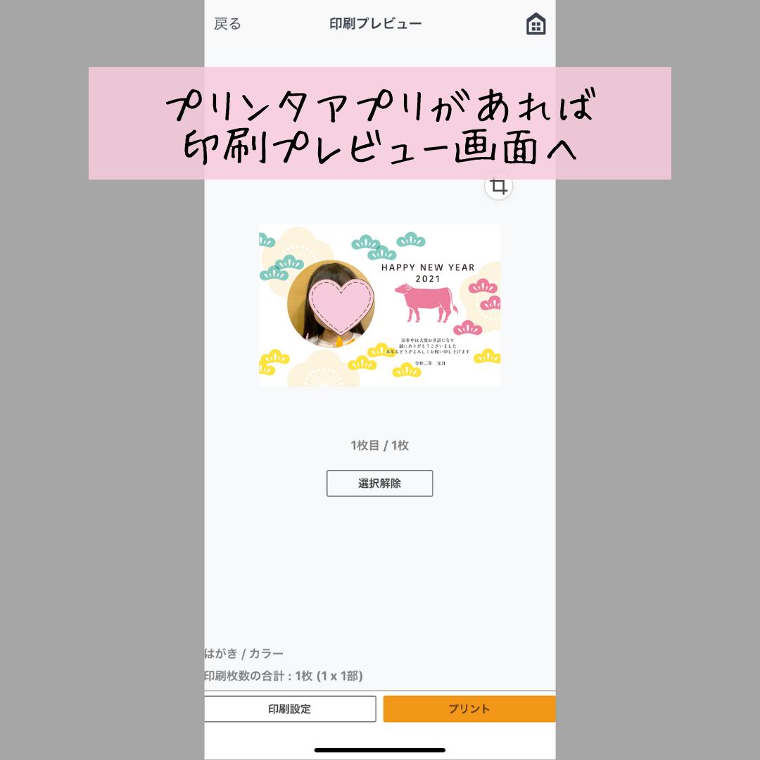 年賀状アプリ 自宅印刷 無料で出来る