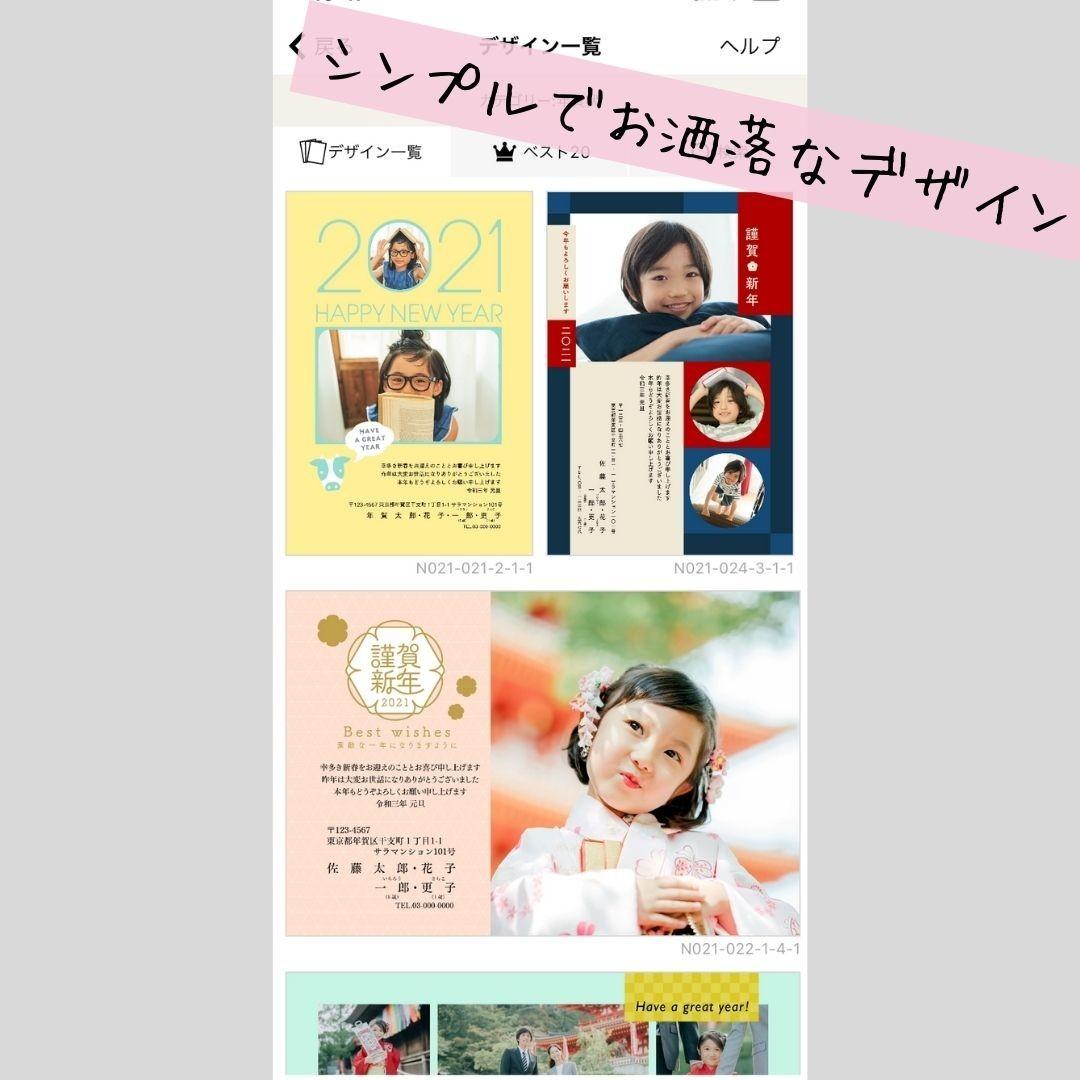 年賀状アプリ 自宅印刷 無料 「サラ年賀状」